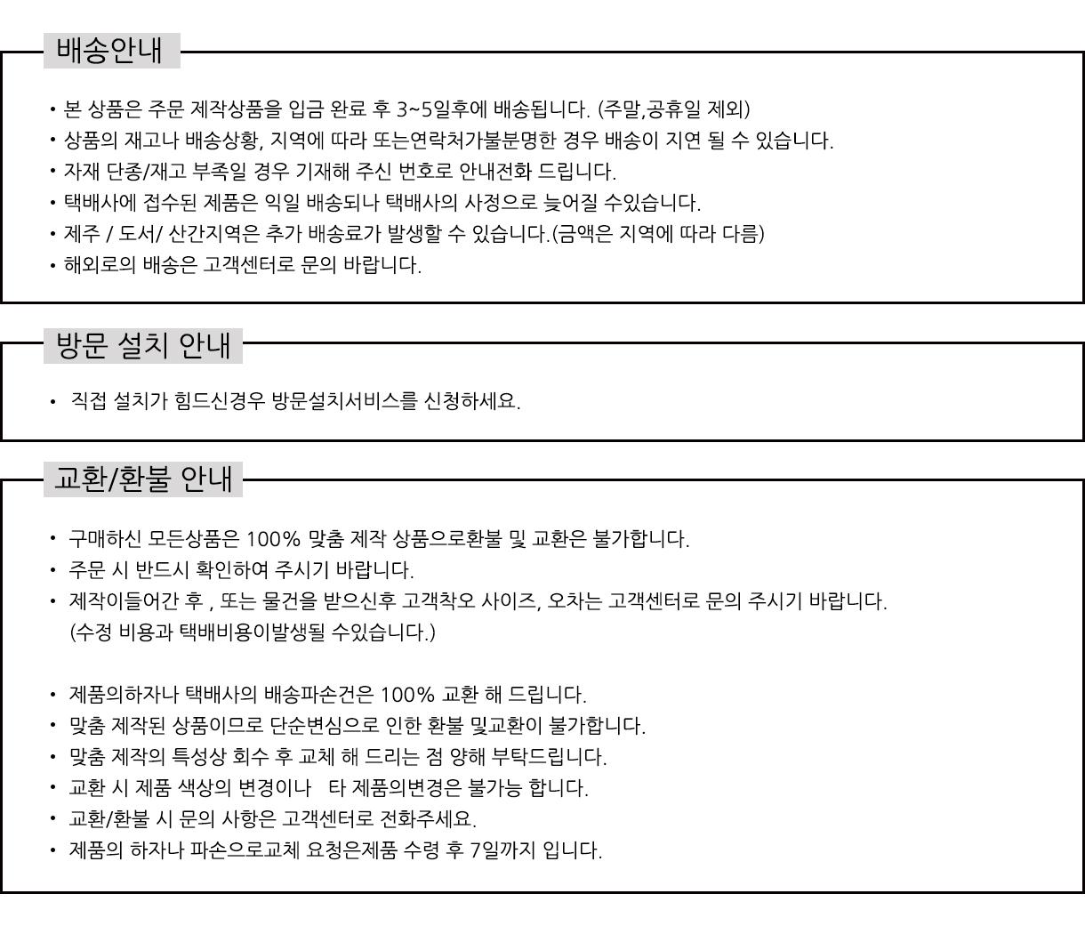 배송/반품/교환안내